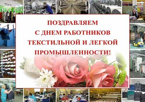 Поздравление с днем работников текстильной и легкой промышленности