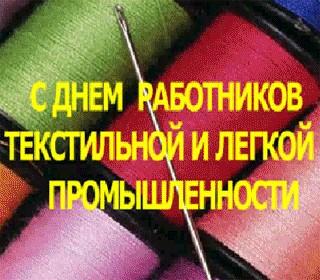 Поздравление с днем текстильной и легкой
